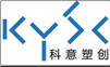 廣州科意塑創塑料制品有限公司Logo
