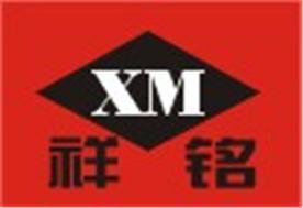 顺德区容桂祥铭制衣厂Logo