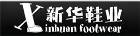 揭阳市新华鞋业有限公司Logo