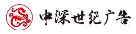 深圳市中深世纪广告有限公司Logo