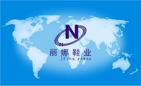 广东丽娜鞋业制品厂Logo