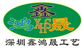 深圳市鑫鸿晟工艺制品有限公司Logo