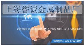 上海誉诚金属铝业有限公司Logo