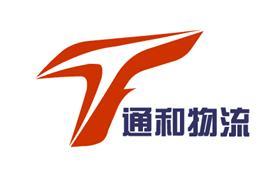 佛山市通和物流有限公司Logo