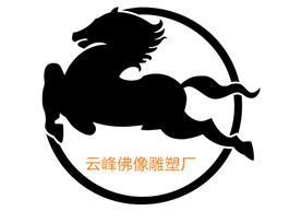镇平县云峰佛像雕塑厂Logo