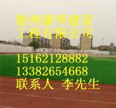 徐州康华专业从事塑胶跑道施工翻新设计划线