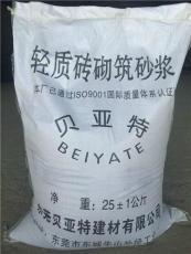 東莞輕質磚砌筑砂漿廠家