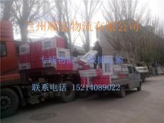 兰州到北京货运公司 兰州到北京长途搬家