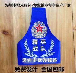 魔术贴红袖章定制徽标刺绣松紧带臂章订做