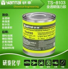 TS8078 快干型耐高温透明塑料胶水