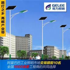 供应优质20w 30w6米led太阳能路灯
