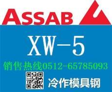 进口XW-5模具钢