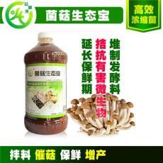 益富源菌菇生态宝平菇香菇羊肚菌营养液辽宁