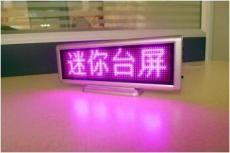 LED显示屏 LED电子屏 电子台式屏 - 小虫e库