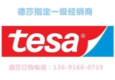 TESA68558線路板FPC專供膠帶