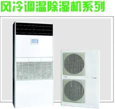 精密空调 恒温恒湿空调 风冷恒温恒湿机