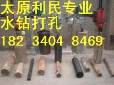 太原晋阳街水钻打孔公司打空调眼开门洞