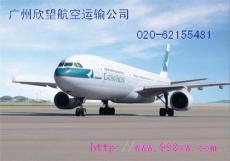 中山到重慶航空貨運運輸專線