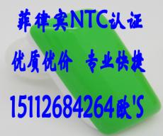 移動LTE4G手機在菲律賓市場銷售強制NTC認證