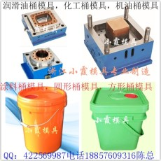 開模公司 中式機油桶模具