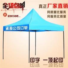 戶外帳篷 廣告帳篷定制廠家 可批發銷售