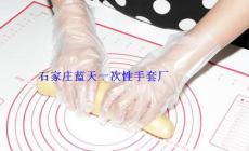 食品防油薄膜手套