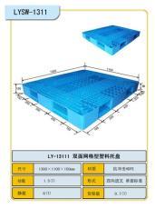 山西面粉专用塑料托盘