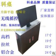 液晶屏升降器科桌