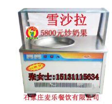 石家庄炒酸奶加盟 免费教授技术