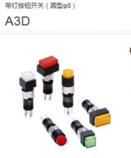 欧姆龙A3D带灯按钮 柱体长18mm 圆型 8系