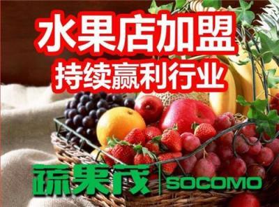 蔬果茂连锁水果店水果超市