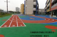 连云港硅pu篮球场施工 越奥有限公司欢迎您