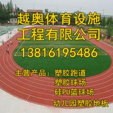 杨浦塑胶跑道 越奥有限公司欢迎您