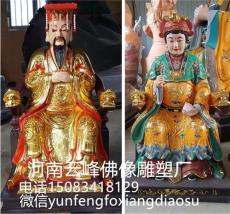 玉皇大帝王母娘娘神像