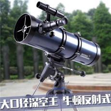 博冠天琴130/700深空觀星牛反天文望遠鏡