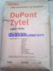 低翹曲PA6 聚酰胺單6 73M30 NC010美國杜邦