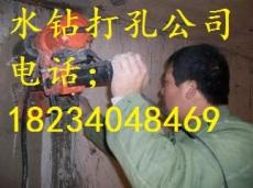 太原龙城大街水钻打孔公司专业开门洞捣墙电