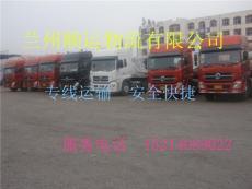 兰州到上海 天津 重庆直达专线 物流公司