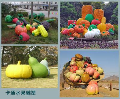 仿真蔬菜水果雕塑佳木斯佳艺奉献