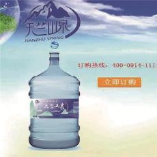 厂家直供天竺山泉家庭装桶装饮用水
