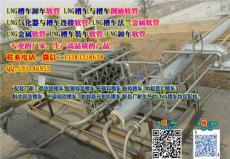 LNG气化器连接软管