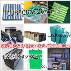 大量收購成品電池/聚合物電池/18650電池