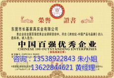 如何申請中國百強優秀企業證書