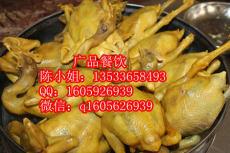 特色盐焗鸡做法 广州盐焗鸡培训 盐焗鸡制作