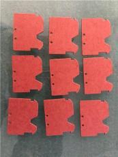 絕緣墊片 紅色快巴紙 沖孔