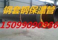 新疆哈密国标聚氨酯保温管 聚氨酯保温管壳